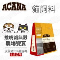 ACANA愛肯拿 挑嘴貓 貓飼料 農場饗宴 無榖配方 放養雞肉+蔓越莓 1.8公斤*1