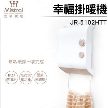 【Mistral 美寧】幸福掛暖機JR-5102HTT
