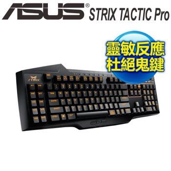 華碩 梟鷹 STRIX TACTIC PRO/TCL/BLU機械式電競鍵盤(青軸)