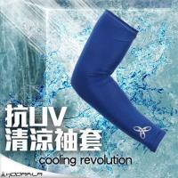 HODARLA 抗UV輕涼袖套-自行車 高爾夫 MIT台灣製 反光LOGO 藍