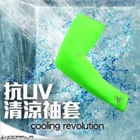 HODARLA 抗UV輕涼袖套-自行車 高爾夫 MIT台灣製 反光LOGO 螢光綠
