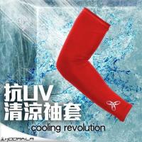 HODARLA 抗UV輕涼袖套-自行車 高爾夫 MIT台灣製 反光LOGO 紅