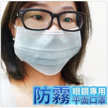 紫飛機防霧眼鏡專用平面口罩(50入)