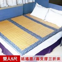 【凱蕾絲帝】台灣製造-冬夏兩用臻愛沁涼紙纖高支撐三折雙人記憶聚合床墊-5尺