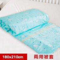 【米夢家居】台灣製造-100%精梳純棉兩用被套(北極熊藍綠)-雙人