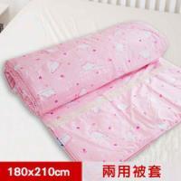 【米夢家居】台灣製造-100%精梳純棉兩用被套(北極熊粉紅)-雙人