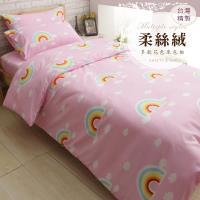 【伊柔寢飾】MIT台灣製造-柔絲絨雙人床包被套組-彩虹