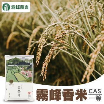霧峰農會 霧峰香米CAS一等米 (2kg/包) 2包一組
