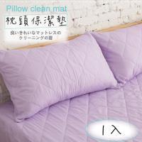 【伊柔寢飾】MIT台灣製造.馬卡龍漾彩枕頭保潔墊-多色系列-紫.1入