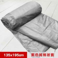 【米夢家居】台灣製造-100%精梳純棉雙面素色薄被套-原野灰-單人