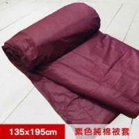 【米夢家居】台灣製造-100%精梳純棉雙面素色薄被套-大地紅-單人