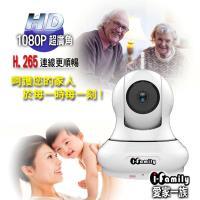 【宇晨I-Family】HD1080P 2百萬畫素-H.265無線遠端遙控攝影機/IPCAM /監視器
