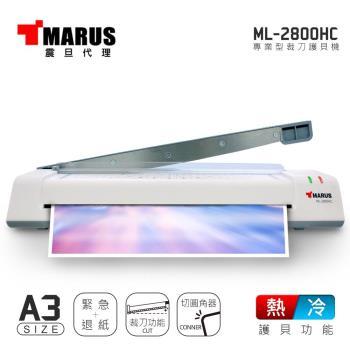 MARUS A3專業型冷 / 熱雙溫裁刀護貝機 ML-2800HC