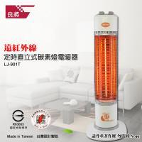 【良將牌】定時直立式碳素電暖器(LJ-901T)