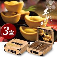 【手信坊】招財進寶千兩箱鳳梨酥禮盒(3盒)