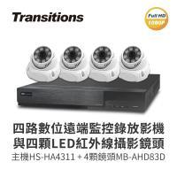 全視線 4路監視監控錄影主機(HS-HA4311)+LED紅外線攝影機(MB-AHD83D)×4 台灣製造