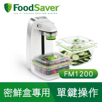 【買就送全聯禮卷再抽Magimix調理機】美國FoodSaver-輕巧型真空密鮮器FM1200(豪華組-白)