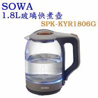首華 SOWA  1.8L玻璃快煮壺  SPK-KYR1806G