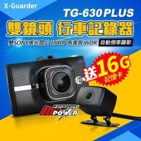 X戰警 TG630 PLUS 雙鏡頭 行車紀錄器 SONY感光 1080P高清 倒車顯影