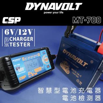 MT-700充電器 適用6V 12V 脈衝式充電機 檢測機能 鋰鐵電池 LCD液晶 汽機車 全電壓(MT700)