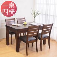 Boden-亞特4.3尺胡桃色實木餐桌椅組(一桌四椅)