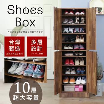 【澄境】工業風集成木紋十層四門收納鞋櫃