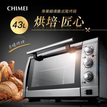 CHIMEI奇美 43公升液脹式電烤箱 EV-43P0ST