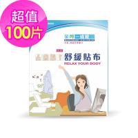 【天明製藥】金門一條根花香舒緩貼布(10片/盒)*10盒組(共100片)