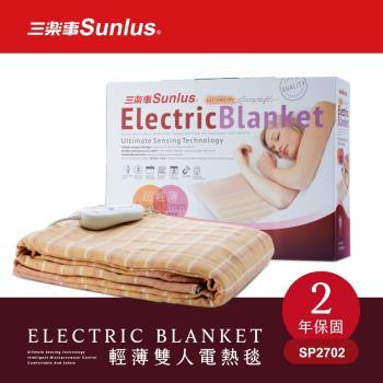 Sunlus三樂事 可水洗輕薄雙人電熱毯SP2702