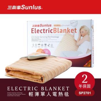 Sunlus三樂事 可水洗輕薄單人電熱毯SP2701