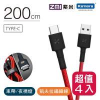 ZMI 紫米  Type-C 磁吸 編織數據線200cm (AL431)--紅4入