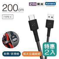 ZMI 紫米 Type-C 磁吸 編織充電傳輸數據線200cm (AL431)-黑2入