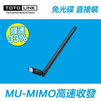 TOTOLINK AC650 AC雙頻無線USB網卡