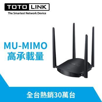 TOTOLINK A800R AC1200超世代WIFI路由器