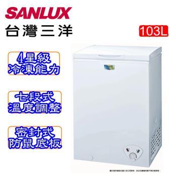 【登記送不鏽鋼雙耳鍋】SANLUX台灣三洋 103公升上掀式冷凍櫃 SCF-103W