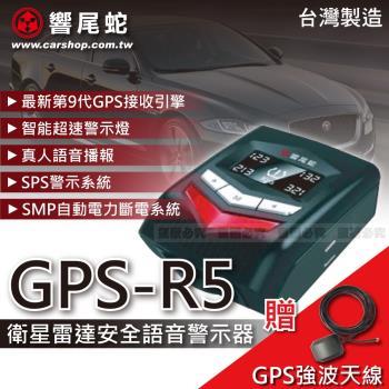 響尾蛇 GPS-R5 衛星雷達測速安全語音警示器(贈強波天線)