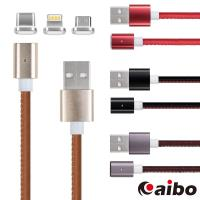 aibo 三合一 磁吸式傳輸充電皮革線(Type-C/Lightning/Micro USB)