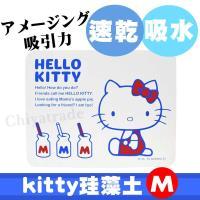 【Hello Kitty】日本三麗鷗 珪藻土足乾樂吸水抗菌地墊 吸水墊-M(日本境內版)45x35x0.9cm