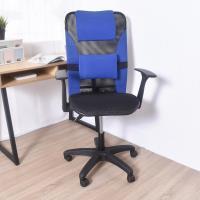 凱堡 TCS 後收折手高背透氣電腦椅辦公椅
