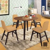 漢妮Hampton泰坦餐桌椅組(1桌4椅-艾比餐椅)