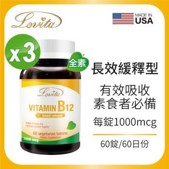 【Lovita 愛維他】高單位緩釋型維生素B12 1000mcg (60錠/瓶)-3入組