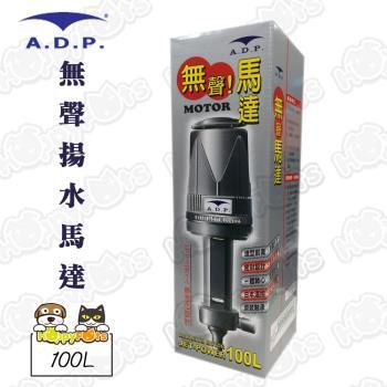 【ADP】無聲揚水馬達(100L)