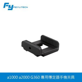 Feiyu 飛宇 a1000 a2000 G360 專用穩定器手機夾具(原廠公司貨)