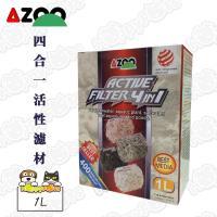 【AZOO】4合1活性濾材(1L)