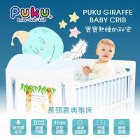 PUKU藍色企鵝 Giraffe長頸鹿典雅床/嬰兒床/遊戲床/書桌