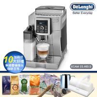 今日下殺88折↘義大利 Delonghi 典華型 ECAM 23.460.S 全自動咖啡機