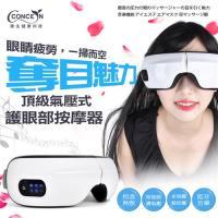 Concern 康生 頂級氣壓式護眼部按摩器 CON-518