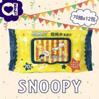 SNOOPY史努比 有蓋抽取式濕紙巾/柔濕巾(70抽x12包)