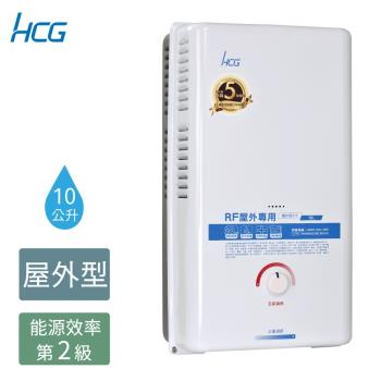 HCG和成屋外型熱水器10公升GH1011(NG1/FE式)/(LPG/FE式)