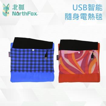 NorthFox北狐 USB智能隨身電熱毯 加熱毯